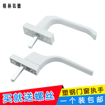 Spring steel window drive handle open outside the window inside the open handle aluminum alloy doors and windows with a lock on the hand to wear