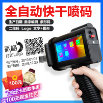 Hand-held inkjet printer handheld small laser intelligent hit the production date coder price automatic printer two-dimensional code small character inkjet coder inkjet gun mention type