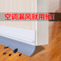 Anti-theft door seal window sound insulation strip wooden door glass door window door bottom door anti cockroach windproof stickers