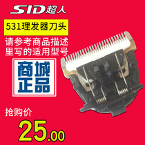 Superman Electric Barber Head Accessories Hairdring Tool Haircut Pusher Blade Universal 531 530 615.