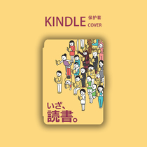 Reading kindle paperwhite4 3 manches protectrices coussins de microphone 558 hibernation kpw1499 Youth Starter 658