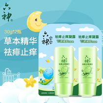 Six god baby remove prickly heat itching condensation 30gx2 itching cream repair damaged skin itching cool comfortable