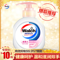 Wei Lushi care antibacterial health hand sanitizer 525ml double moisturizing hands authentic family loaded fragrance