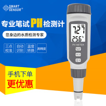 Hong Kong Shima PH meter industry high-precision water quality ph test pen aquarium ph value acidity fish tank PH tester