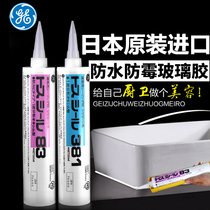 Japan imported Toshiba GE83 glass glue waterproof mildew kitchen glue household neutral silicone sealant transparent