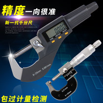 High precision electronic digital outer diameter micrometer thickness gauge 0-25-50mm0 001 spiral micrometer caliper