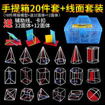 Solid geometry model mathematical teaching aids Junior High School High School solid geometry model mathematical teaching aids graphics specific area of the problem-solving dual-use students with 18 pieces 20 pieces 24 sets of large