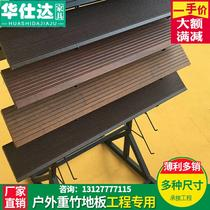 Outdoor high resistance to heavy bamboo flooring bamboo flooring carbonized anti-corrosion bamboo flooring balcony terrace park floor outdoor