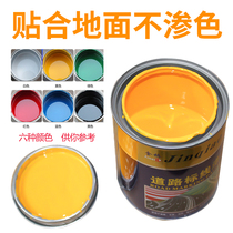Road marking paint parking space marking paint parking lot Road marking paint painting line marking paint butter paint floor paint