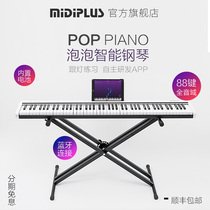 Pop Piano Smart Piano débutant Primer Portable autodidacte piano 88 touches adulte orgue électronique PopPiano