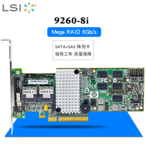 LSI MegaRAID 9260-8i array card SAS2108 disk array card 512M cache 6Gb s