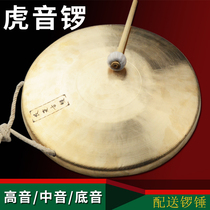 Causeway High School low Tiger sound gongs Opera Troupe drama gongs and drums hand-used gongs Su gongs Wu gongs open road gongs send gongs hammer