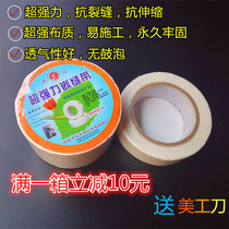 Crack-proof joint with cloth mesh cloth caulking cloth belt 5 10 cm tension King strong crack-proof joint cloth belt