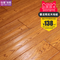 Oak grain solid wood floor fan longan wood Solid wood floor lock free keel available floor warm geothermal
