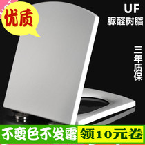 Toilet lid fit Shanggao 898 Shen Yuda Huida long whale old-fashioned slow-drop thickened square toilet cover.
