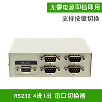 232 serial port sharer RS232 switcher 4-in-1 four-port COM printer sharer distributor