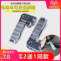 Electric car turtle King pedal after footrest foot Zuma Hussle speed pass folding lengthened aluminum