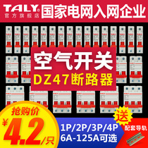 Air switch household small circuit breaker DZ47-63 short-circuit overload protector 123p empty open gates tripping