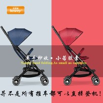 Germany Besrey ultra-light baby stroller Besi umbrella car boarding car capsule car Single Hand seconds