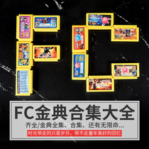 Little Bully game console card belt fc nostalgic red and white machine home TV 8-bit yellow card card set a soul dole classic 1 double handle old-fashioned card with childhood game card.
