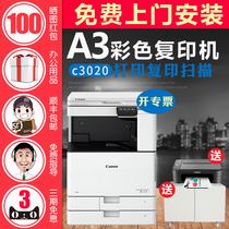 Canon C3020 printer commercial copier print copy one machine C3025 large color copier A3 A4 laser scanning double-sided office wireless multifunction A3 printer