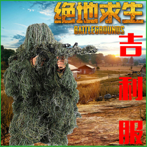 Geely clothes children adult models Jedi Survival sweater grass clothes eat chicken suit sniper polar camouflage clothing