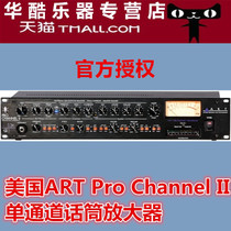 New US ART PRO CHANNEL II single tube microphone amplifier with compression EQ speaker