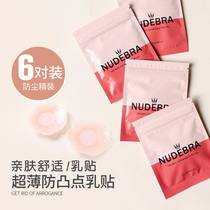 Breast stickers anti-bump nipple stickers chest stickers ultra-thin breathable silicone swimming male and female invisible Areola stickers dress wedding