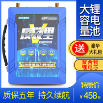 Wei lithium 12V high-capacity lithium battery one machine high-power charging outdoor inverter polymer storage battery