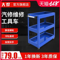 Big welding auto repair repair tool car three trolley multi-functional parts car mobile repair tool shelf layer