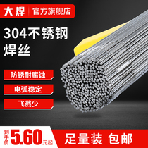 Stainless steel wire argon arc welding wire 304 straight welding wire 308 universal welding wire 1 2 Almighty home 1 6 2 0