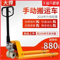 Large welding Forklift 3 tons manual hydraulic truck with long small elevator forklift hand push loading and unloading car cattle 2 tons