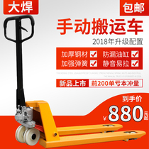 Large welding forklift 3 tons manual hydraulic handling car lengthened small lift truck forklift hand push loading and unloading car cattle 2 tons