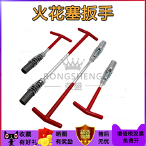 16 21MM universal wrench car dual-use spark plug socket extension fire mouth wrench disassembly tools