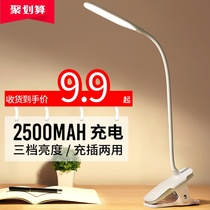 Small table lamp eye desk student LED rechargeable plug dual USB Typhoon dormitory clip bedroom bedside