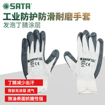 World up FS0401 industrial protection non-slip wear-resistant labor work gloves nitrile work gloves Palm dip