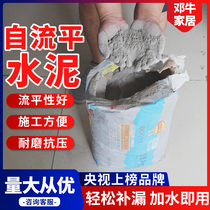 Self-leveling cement Find flat on indoor floor stoic repair mortar self-leveling epoxy floor self-leveling