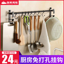 Punch-free space aluminum kitchen hook kitchen hanging rod hanging rack hook rack wall rack storage spoon