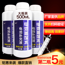 Battery battery recharge liquid car motorcycle tricyclide battery battery special distilled water deionized water.