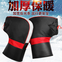 Motorcycle handle winter men and women electric car gloves windproof warm battery car tricycle hand guard thick cold