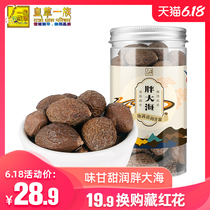 Fat sea bubble water bulk can be paired with licorice piece chrysanthemum gold and silver flower Rohan fruit non-special-grade throat flower grass tea