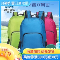 Outdoor ultra-light foldable skin bag men and women portable shoulder bag lightweight waterproof mountaineering bag Sports Travel Backpack