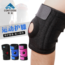 Marina Road Outdoor Sports knee hiking running basketball knee riding outdoor ventilation men and women knee pads