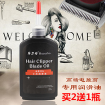 Walbo barber electric push scissors special lubricant electric pusher scissors head oil electric shear oil maintenance oil.