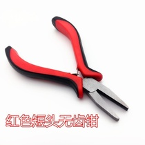 Special flat hook flat mouth flat mouth toothless flat mouth clamp wire clamp mini mouth clamp toothless toothless pliers