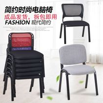 Office chair home computer chair staff simple meeting chair mesh chair student dormitory four feet chair