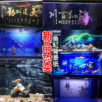 Fish tank background paper drawing HD Figure 3d stereo mural aquarium background figure sticker wallpaper background painting custom