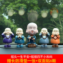 Car decoration car shook his head net red four little monk cute creative car personalized decorations high-end supplies