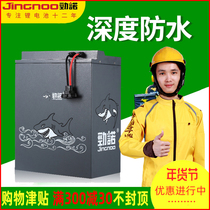 Jinnuo waterproof 48v60v72v electric car lithium battery 20Ah three-wheeled motorcycle battery three yuan lithium battery