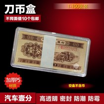 (2 Version 1 points)two Edition renminbi coin box one point one point coin box collection box second set of banknotes box
